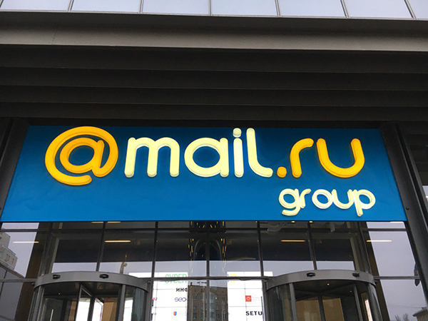 CyberMarketing 2017: Офис Mail